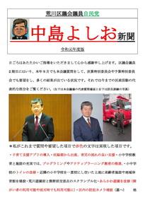 中島よしお新聞 平成30年度版